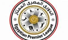 الدوري المصري: الاتحاد السكندري يسقط امام المصري والانتاج يتخطى مصر