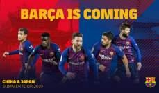 برشلونة يكشف عن جولته الصيفية المقبلة وانييستا يتمنى مواجهته