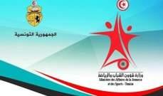بسبب كورونا .. ايقاف كل الانشطة الرياضية في تونس باستثناء المنتخبات