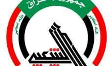اتحاد الكرة العراقي يرحّب بالحشد الشعبي في عالم الرياضة