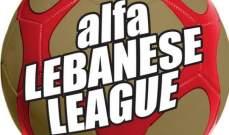خاص: ماذا تحمل لنا الجولة الأولى من الدوري اللبناني لكرة القدم؟