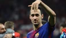 بوسكيتس : أتمنى معاناة ريال مدريد بدون رونالدو