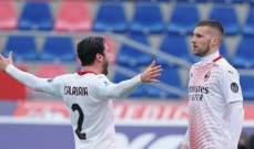 الكالتشيو: ميلان يعزز صدارته بفوز مهم خارج قواعده امام بولونيا