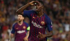ديمبيلي يقترب من العودة للدفاع عن ألوان برشلونة