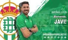 غارسيا ينضم رسمياً الى ريال بيتيس