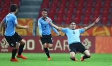 فوز الأوروغواي واوكرانيا في كأس العالم للشباب