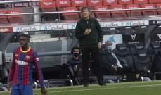 بيليغريني: واجهنا نفس الأمر ضد ريال مدريد وأتلتيكو مدريد وبرشلونة