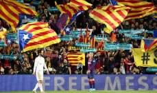 وزارة الصحة الكتالونية ترفض إقامة الكلاسيكو بحضور الجماهير
