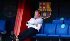 برشلونة يتحضّر للتضحية بثلاثة لاعبين لضم مدافع ومهاجم
