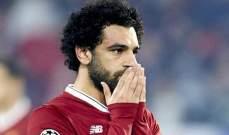 جماهير ليفربول تُطالب ببيع محمد صلاح !