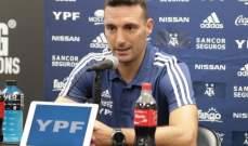 سكالوني: اللاعبون الشباب تعاملوا مع عبء قميص المنتخب بطريقة جيدة