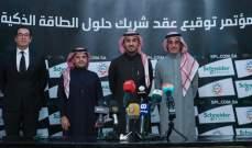 """رسميا : """"شنايدر إلكتريك"""" راعي رسمي للدوري السعودي لمدة 3 مواسم"""