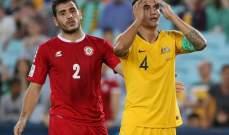 خاص : لبنان عانى هجوميا أمام المنتخب الأسترالي القوي للغاية في امتحان ودي جدي