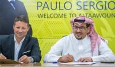 التعاون يوقع رسمياً مع المدرب البرتغالي باولو سيرجيو