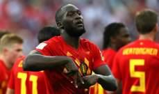 لوكاكو: فرنسا لم تستحق بلوغ نهائيات كأس العالم