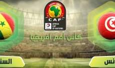 الكاف يحدد حكم مباراة تونس و السنغال في نصف نهائي أمم أفريقيا