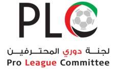 تحديد موعد انطلاق الموسم الجديد للدوري الاماراتي