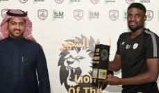 الفريد ندياي أفضل لاعب في نادي الشباب عن شهر شباط