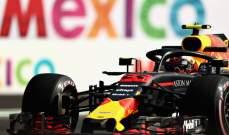 فيرستابن يتصدر التجارب الحرة الاولى في المكسيك