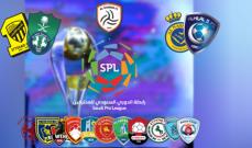 صفقات اليوم الاخير من الميركاتو الصيفي في الدوري السعودي