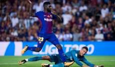 ديمبيلي يكشف عن مصير اومتيتي مع برشلونة