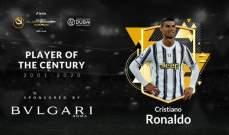 غلوب سوكر: ريال مدريد والاهلي ورونالدو يتقاسمون الجوائز