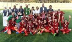 شابات لبنان يخسرن لقب بطولة غرب آسيا دون 18 سنة