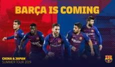 برشلونة يعلن عن وجهته التحضيرية للموسم المقبل