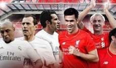 ريال مدريد يواجه ليفربول في بروفة اخيرة قبل نهائي دوري الابطال