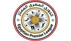 الدوري المصري: مصر المقاصة يتعادل ايجابيا مع إنبي