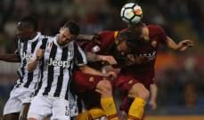 خاص: مباراة تكتيكية بحتة بين روما ويوفنتوس انتهت بالتعادل السلبي بين الفريقي