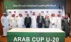 16 منتخبًا يشاركون في كاس العرب لمنتخبات الشباب