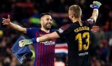 برشلونة يكشف عن بدلاء البا