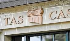 طعن روسيا أمام محكمة التحكيم سينظر به في تشرين الثاني