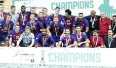 برشلونة بطل مونديال الاندية لكرة اليد للمرة الخامسة بتاريخه