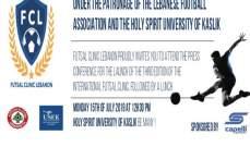 جامعة الروح القدس - الكسليك تحدد موعد الاعلان عن دورة مدربي الفوتسال