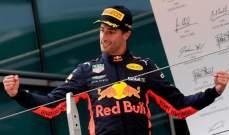 خاص : دانيال ريكياردو وفرصته الأخيرة في الفورمولا 1