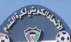 تحديد موعد بدء تحضيرات المنتخب الكويتي للتصفيات المشتركة