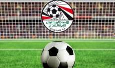 الاتحاد المصري يعلن عن عقوبات الزمالك بعد انسحابه امام الاهلي