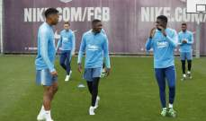 برشلونة يعود للتدريبات استعداداً لمواجهة ريال سوسييداد