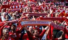 ليفربول يقدّم جائزة ترضية لجماهيره بعد مشكلة دوري السوبر الأوروبي
