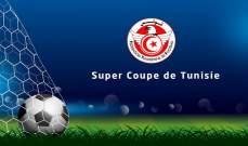 رسميا ..تحديد الموعد الجديد لكأس السوبر التونسي