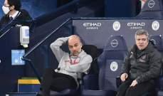 غوارديولا: سنتصدر الأخبار لأننا خسرنا