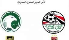 تأجيل مباراة الأهلي واتحاد جده في السوبر المصري السعودي