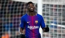 مديرو برشلونة رفضوا النظر في عروض لشراء ديمبيلي