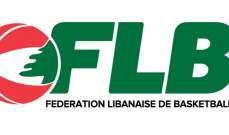 الإتحاد اللبناني للسلة يُنظّم دوري رديف لنوادي الدرجة الأولى