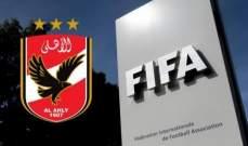 فيفا يهنئ الأهلي بالتتويج بلقب الدوري المصري