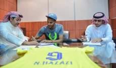 رسميا: التعاون السعودي يتعاقد مع المهاجم نايف هزازي