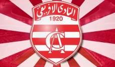 الكاف يعلن تأهل الأفريقي التونسي رسميا للدور الثالث بالكونفدرالية