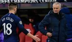 مورينيو: لن أتخلى عن لو سيلسو مقابل أي لاعب